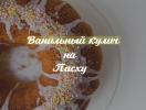 Как приготовить ванильный кулич: лучшие рецепты на Пасху