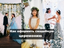 В каком стиле организовать свадебную церемонию своей мечты: идеи оформления свадьбы