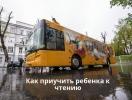 Библиотека на колесах: в Киеве к детям приезжает автобус с книгами