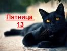 Сегодня Пятница 13: приметы и суеверия этого дня