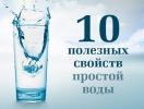 Эликсир красоты: 10 полезных свойств простой воды