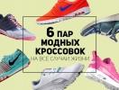 Шесть пар модных кроссовок на все случаи жизни