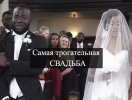 Мужчины тоже плачут: ролик с эмоциями жениха, увидевшего невесту, растрогал интернет