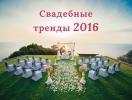 Последние тренды в мире свадебной индустрии на 2016 год