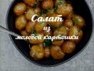 Салат из молодого картофеля с помидорами и сардинами: как вкусно приготовить давно привычное блюдо
