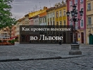 Чем заняться во Львове с 24 по 27 июня: поездка на двухэтажном автобусе под звуки джаза и дегустация блюд