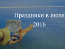 Официальные праздники в июле 2016 года в Украине: количество рабочих и нерабочих дней