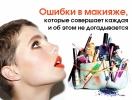 8 ошибок в макияже, которые совершает каждая и об этом не догадывается. Часть 1