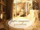 Как выбрать идеальное свадебное платье и сделать подготовку к торжеству максимально приятной: салон Concept Bride
