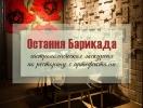 Ресторан с особенной историей и неординарными украинскими блюдами, в который можно зайти только по паролю: «Остання Барикада»