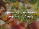 Какие церковные праздники отмечают православные христиане в августе 2016 в Украине