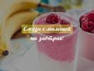 Идеи летнего завтрака: малиново-банановый смузи, который оставляет приятное послевкусие