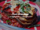Вкусные блюда из баклажанов: простой рецепт с моцареллой и помидорами