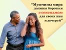 Эссе Барака Обамы о феминизме: почему президент США перестал считать себя крутым и признал борьбу с сексизмом мужским долгом