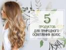 5 лучших продуктов для осветления тёмных волос в домашних условиях