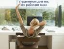6 лучших упражнений на растяжку для тех, кто работает сидя