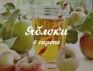 Яблоки в сиропе: прекрасный рецепт, который поможет сохранить фрукты на зиму