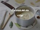 Как приготовить знаменитый соус бешамель: рецепт, который должен знать каждый