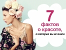 7 интересных фактов о красоте, о которых вы не знали