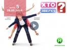 """""""Хто зверху"""" 5 сезон: 5 выпуск от 28.09.2016 смотреть онлайн ВИДЕО"""