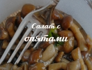 Салат с маринованными опятами и курицей: простое и вкусное грибное блюдо