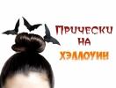 6 лучших идей причесок на Хэллоуин, которые легко сделать своими руками