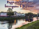 Куда поехать на выходных в Украине: 7 городов-находок для яркого уикэнда