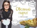Кулинарная колонка Оли Мончук. Овсяный пирог с яблоками