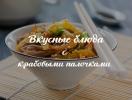 Вкуснейшие блюда, в которые добавляют крабовые палочки: рецепты на заметку