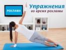 5 быстрых упражнений, которые можно сделать во время рекламного перерыва