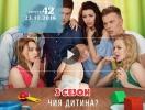 Сериал Киев днем и ночью 2 сезон: 42 серия от 23.11.2016 смотреть онлайн ВИДЕО