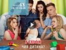 Сериал Киев днем и ночью 2 сезон: 43 серия от 24.11.2016 смотреть онлайн ВИДЕО