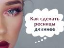 6 простых способов сделать ресницы длиннее при помощи макияжа