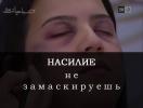 Бьет – не значит любит: ролик о том, как маскировать побои мужа, вызвал бурную реакцию по всему миру