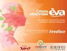 Впервые Линия магазинов EVA выбирает лицо компании в конкурсе «Стань лицом EVA»