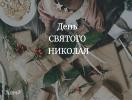 Афиша на День святого Николая: где купить подарки и отметить праздник с детьми
