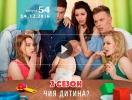 Сериал Киев днем и ночью 2 сезон: 54 серия от 14.12.2016 смотреть онлайн ВИДЕО
