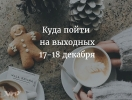 Куда пойти в Киеве на выходных: афиша мероприятий на 17 и 18 декабря
