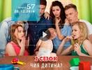 Сериал Киев днем и ночью 2 сезон: 57 серия от 20.12.2016 смотреть онлайн ВИДЕО