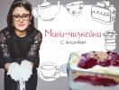 Кулинарная колонка Оли Мончук. Мини-чизкейки с вишнями (простой праздничный десерт без выпечки)