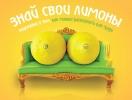 Как научиться исследовать грудь и уметь вовремя распознавать рак: подсказка на примере лимонов