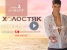 «Холостяк» 7 сезон: 2 выпуск от 17.03.2017 смотреть онлайн ВИДЕО