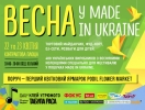 Открытие сезона на фестивале Весна в Made in Ukraine