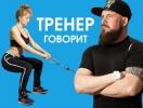 Тренер говорит: качаем мышцы бедра и ягодицы правильно (тестирует редактор ХОЧУ). ФОТОуроки