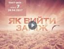 Пост шоу «Как выйти замуж» 7 сезон 7 выпуск от 28.04.2017: смотреть онлайн ВИДЕО