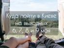 Куда пойти в Киеве на выходных: афиша мероприятий на 6, 7, 8 и 9 мая