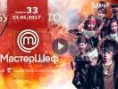 «Мастер Шеф Дети» 2 сезон: 33 выпуск от 23.05.2017 смотреть онлайн ВИДЕО