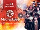 «Мастер Шеф Дети» 2 сезон: 34 выпуск от 24.05.2017 смотреть онлайн ВИДЕО