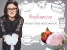 Кулинарная колонка Оли Мончук. Как приготовить клубничное йогуртовое мороженое