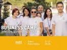 Бизнес-лагерь Made in Ukraine: эффективный отпуск для начинающих предпринимателей и собственников бизнеса
